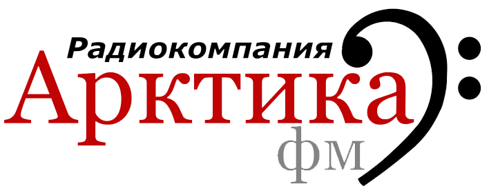 "Радиокомпания ""Арктика ФМ"""